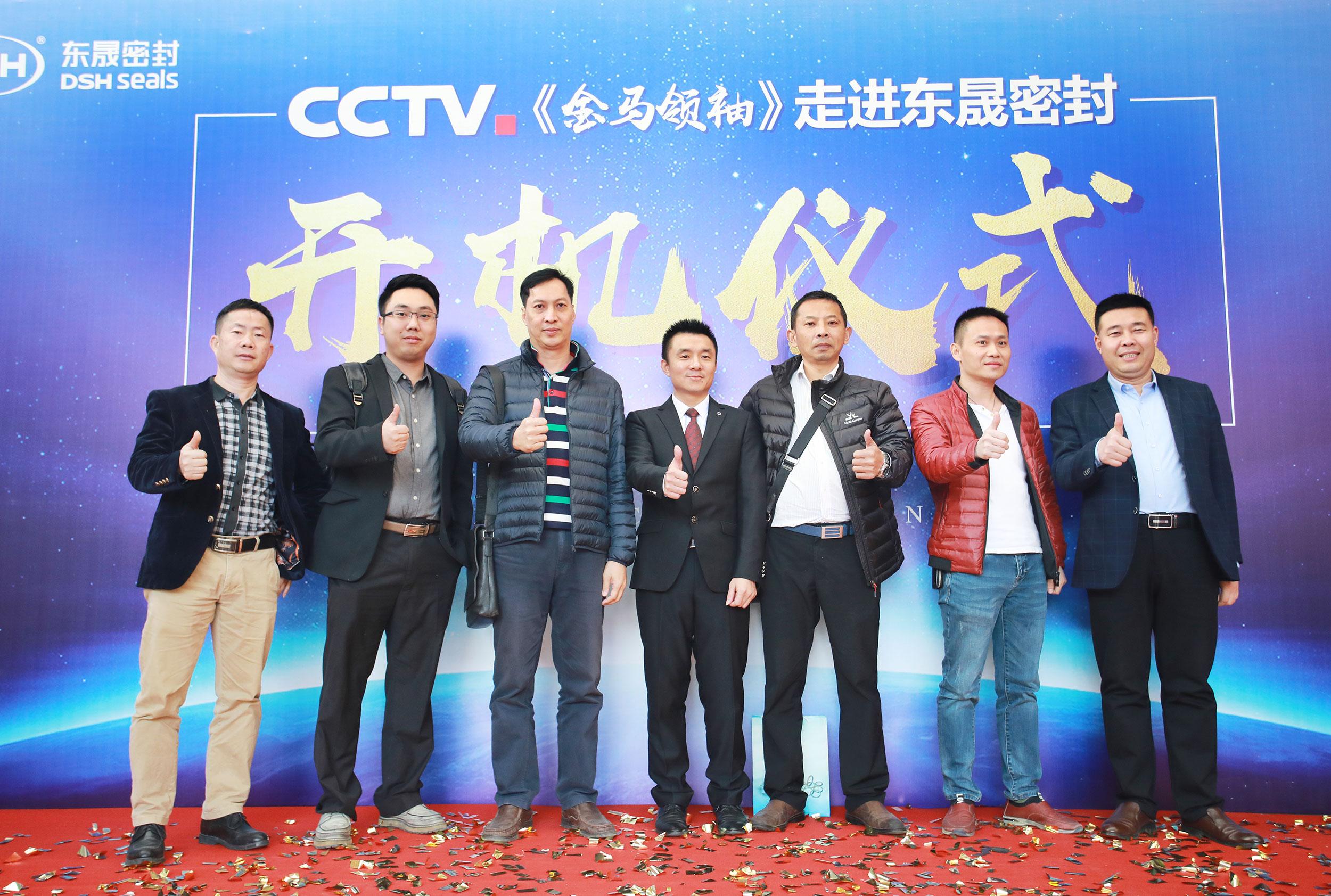 "CCTV证券资讯:东晟密封公司""金马领袖""正式开机仪式!"