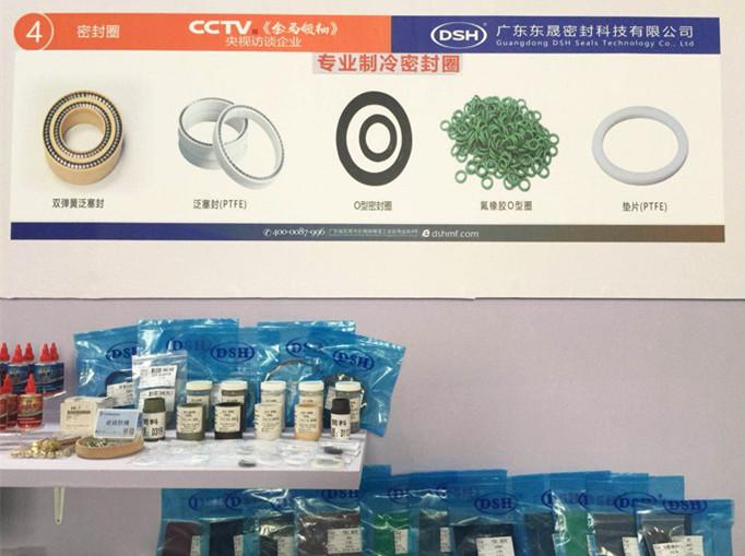 中国制冷展,密封件公司