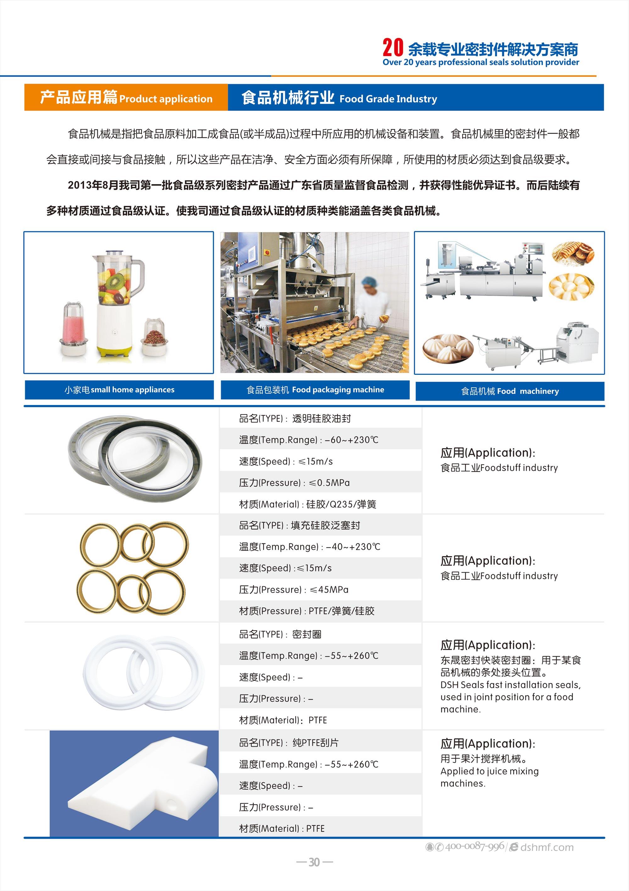 食品级机械行业密封件厂(密封圈) - 食品级机械用密封件是用在生产可食产品机械设备中的一类密封圈。