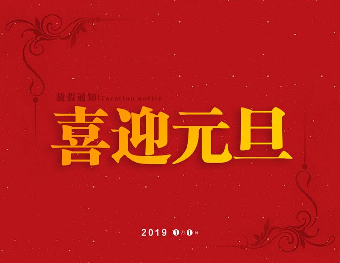 """官宣:東晟密封公司""""喜迎元旦節""""放假通知"""