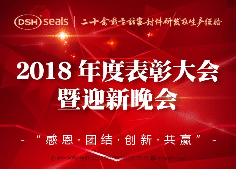 東晟密封2019年春節放假通知!